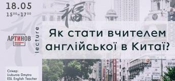 Як стати вчителем англійської в Китаї?