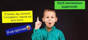 """Клуб анонимных родителей: """"Дети, лето, отдых"""""""
