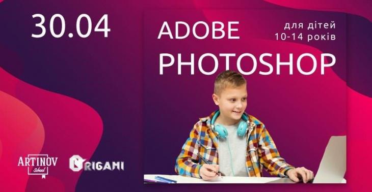 Курс «Photoshop для дітей» від Artinov School