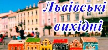Львівські канікули