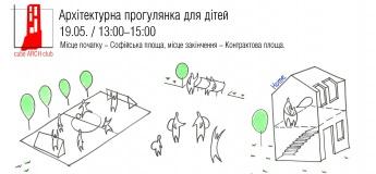 """Прогулка с архитекторами для детей """"История и современность"""""""
