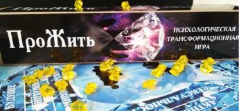 """Трансформационная игра """"ПроЖить"""""""