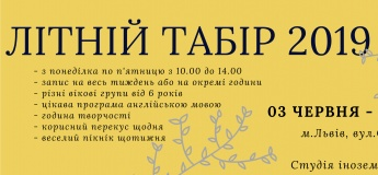 Літній мовний табір