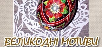 Виставка «Великодні мотиви»
