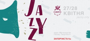 Фестиваль Zaporizhzhia Jazzy 2019