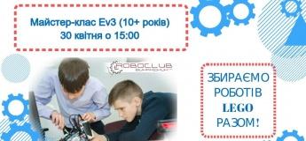 Майстер-клас з робототехніки для дітей віком 10+