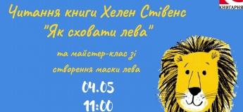 """Читання книжки та створення маски лева у Книгарні """"Є"""""""