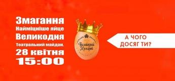 """Змагання """"Найміцніше яйце Великодня"""""""