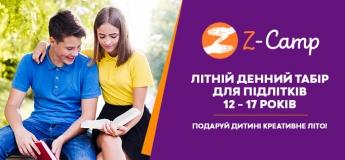 Z-camp - літній денний табір професій та розваг