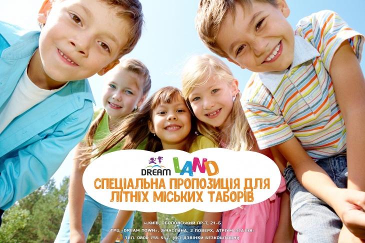 Групповые посещения детского развлекательного центра Dream Land