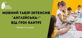 """Літній мовний табір-інтенсив """"Англійська+"""" від Грін Кантрі"""