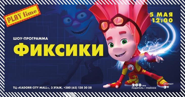 Шоу-программа Фиксики
