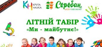 Дитячий табір «Ми – майбутнє!»