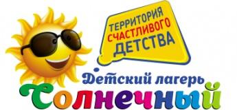 """Дитячий табір """"Сонячний"""""""
