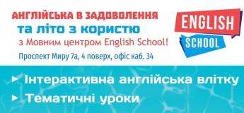 Англійська в задоволення та літо з користю