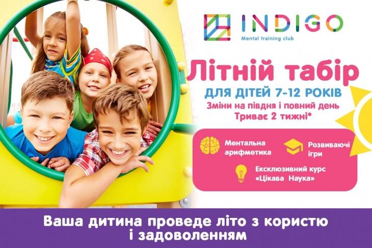 Літній табір Indigo Mental Club