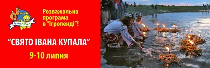 Розважальна програма «Свято Івана Купала» в «Ігроленді»!