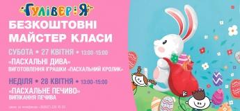 """Пасхальные мастер-классы в ДРЦ """"ГуливериЯ"""""""