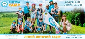 Денний дитячий табір KidsWill Camp