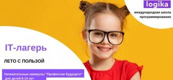 Літній ІТ-табір для дітей 8-14 років в Logika school
