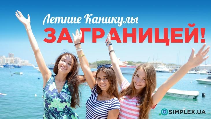 Канікули за кордоном - На морі! (і не тільки)