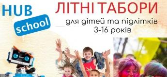 Літні табори для дітей та підлітків 3 - 16 років