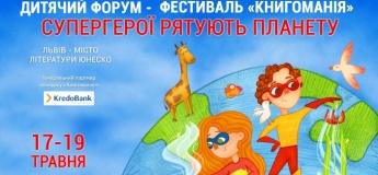 Дитячий форум – Фестиваль дитячого читання «Книгоманія»