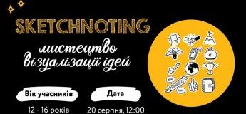 Sketchnoting: майстер-клас для підлітків