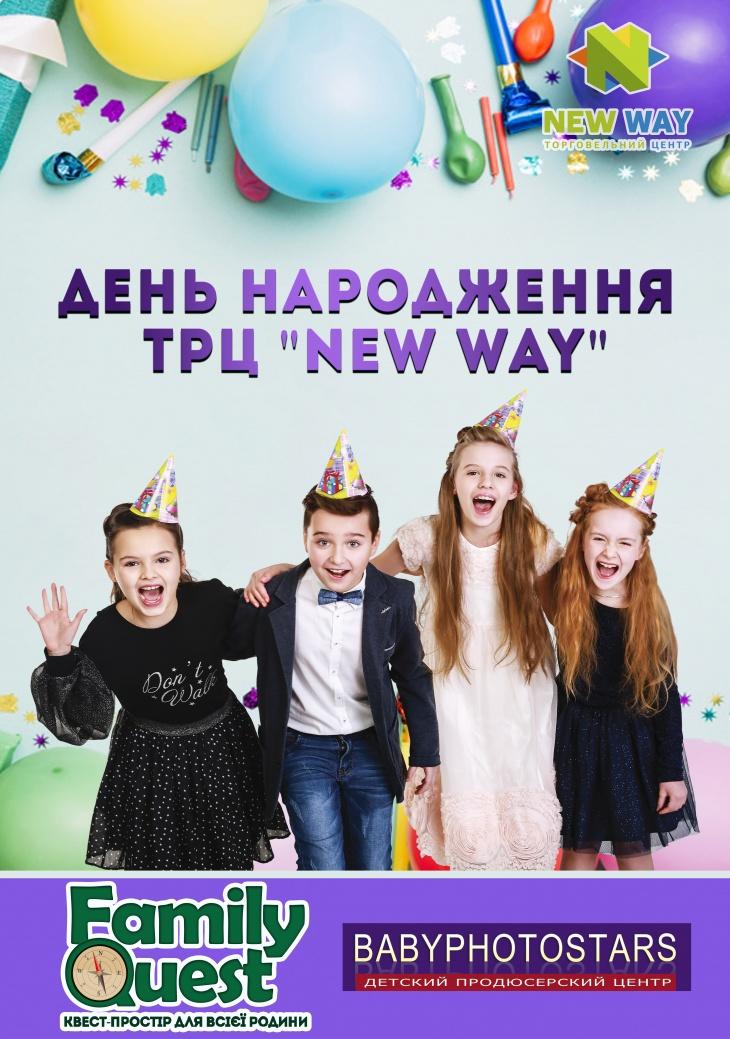 """День народження ТРЦ """"New Way"""""""