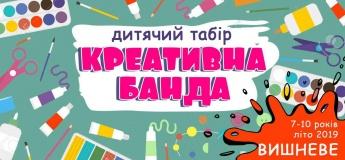 Креативная банда. Дневной детский лагерь