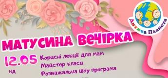I love mom: Матусина вечірка
