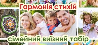 Виїзний сімейний табір «Гармонія стихій»