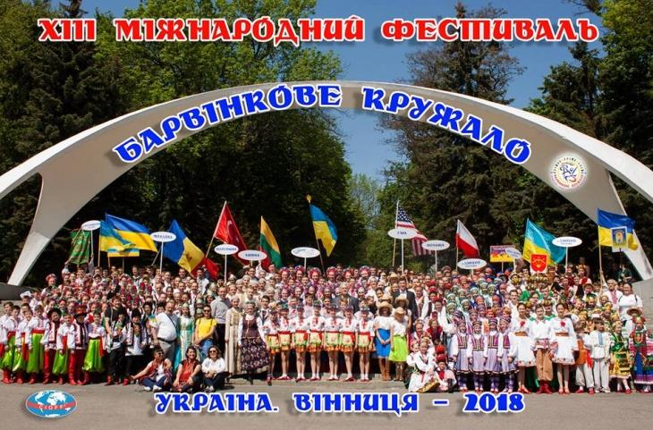 """XIV Міжнародний фестиваль """"Барвінкове кружало"""""""