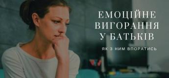 Емоційне вигорання у батьків