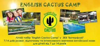 Дитячий англомовний табір відпочинку