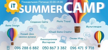 iT Summer Camp 2019