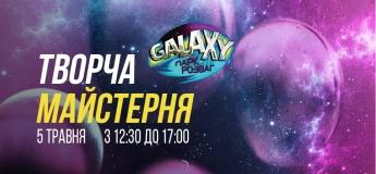 """Творча майстерня """"Galaxy"""" у травні"""