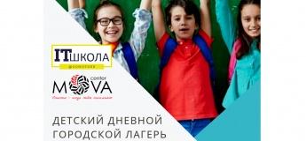 Літній денний міської табір: English + IT