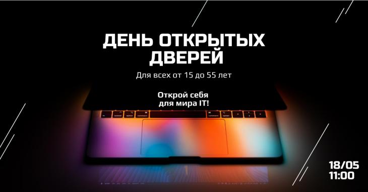 День відкритих дверей в Комп'ютерній Академіі ШАГ