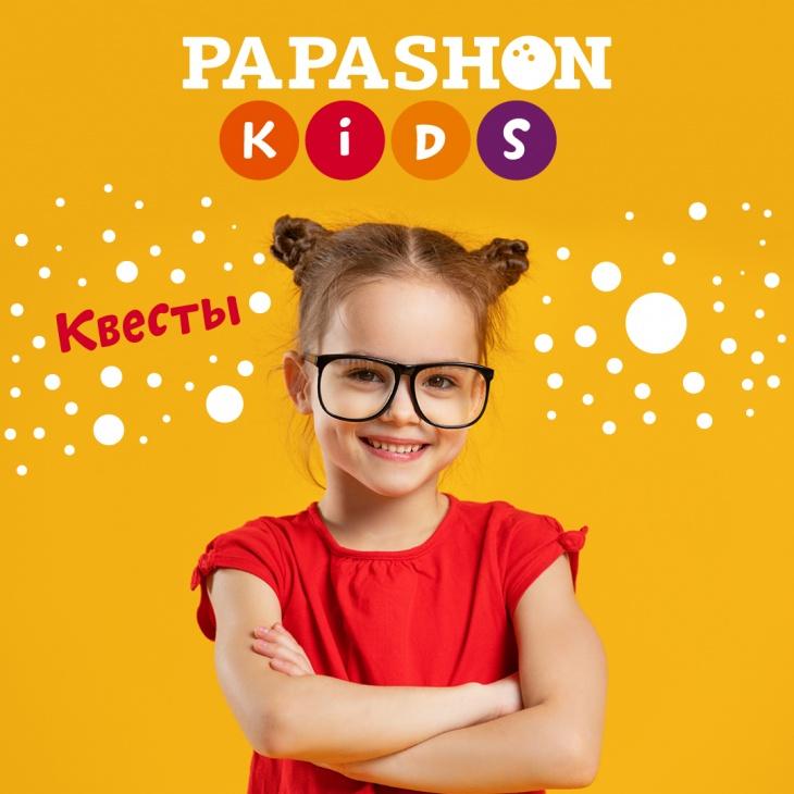 Май бесплатных квестов в Papashon Kids!
