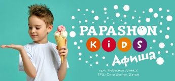 Афиша PAPASHON KIDS на май