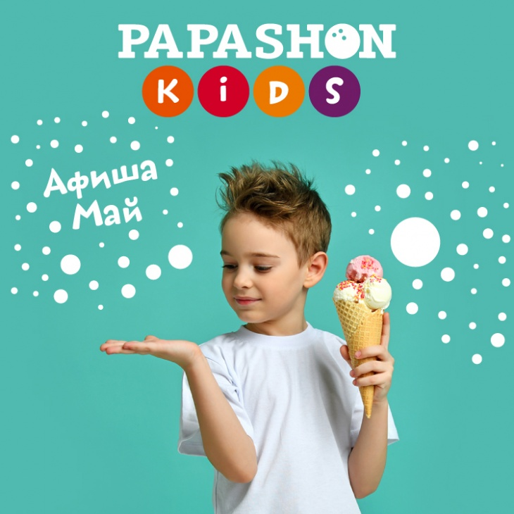 Афиша PAPASHON KIDS на май