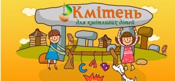 Міський табір Кмітень (1зміна)