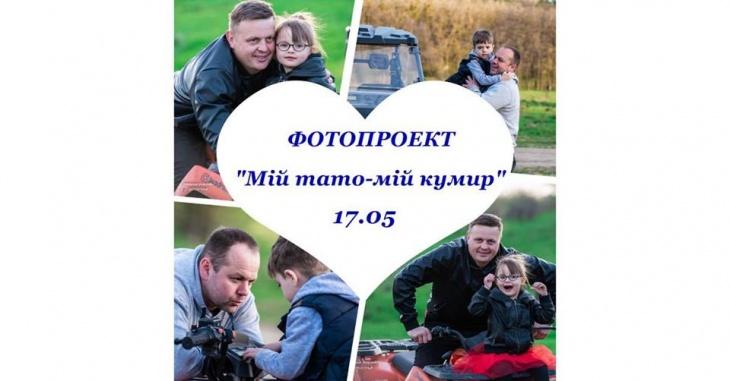 """Фотопроект """"Мій тато-мій кумир"""""""