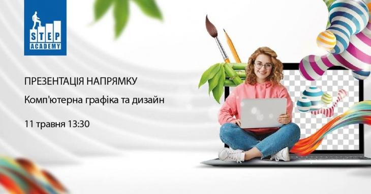 """Презентація програми """"Комп'ютерна графіка та дизайн"""""""
