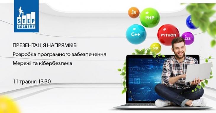 """Презентація програм """"Розробка ПЗ"""" та """"Мережі й кібербезпека"""""""