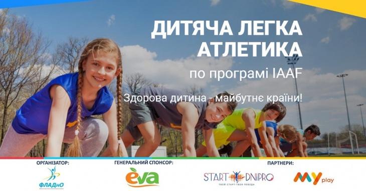 Фестиваль спорту «Дитяча легка атлетика»