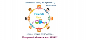 Friends Day в Плей Хаус