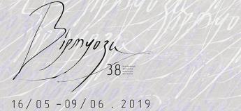 Традиція дивувати. 38-й міжнародний фестиваль музичного мистецтва «Віртуози»
