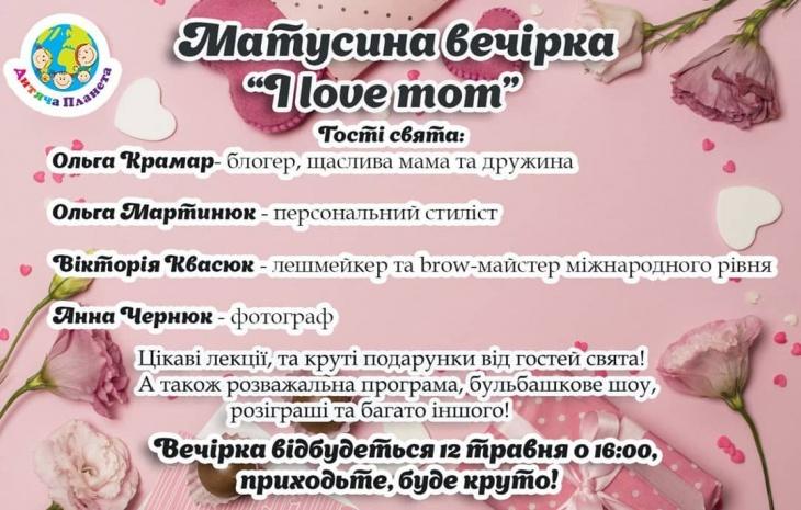 """Матусина вечірка """"I love mom"""""""